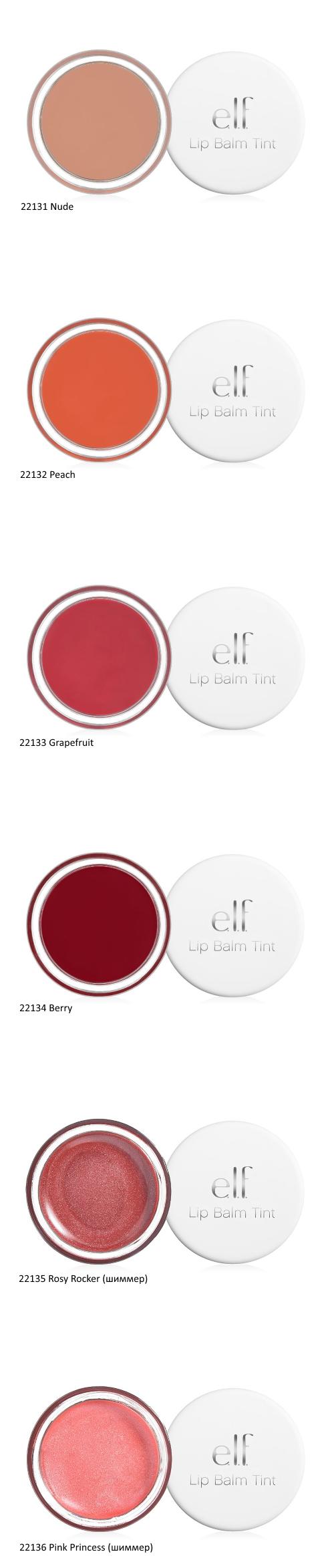 e.l.f. Essential Lip Balm Tint